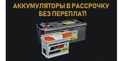Аккумулятор в рассрочку в МастерБат!