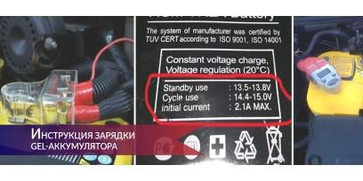 Как правильно заряжать GEL аккумулятор. Зарядным устройством и от генератора автомобиля.