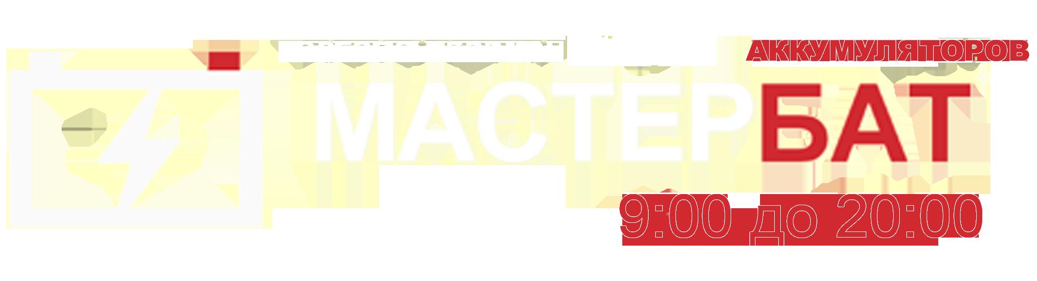 МастерБат